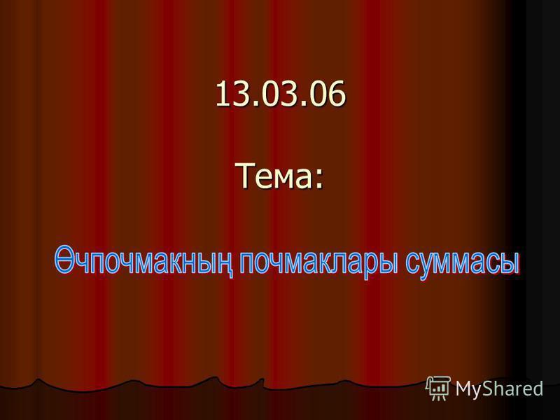 13.03.06 Тема: