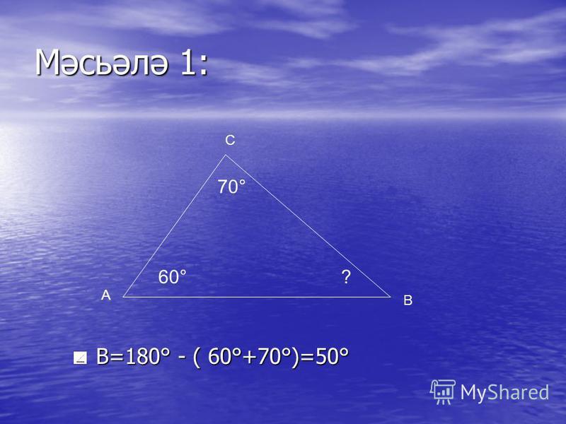 Мәсьәлә 1: В=180° - ( 60°+70°)=50° В=180° - ( 60°+70°)=50° 60° 70° ? А В С