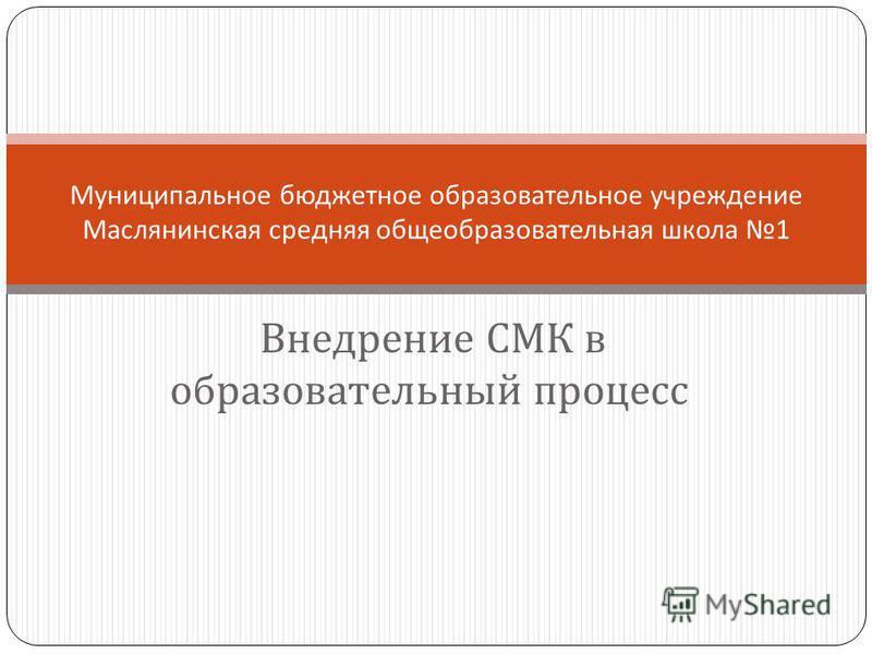 Внедрение СМК в образовательный процесс Муниципальное бюджетное образовательное учреждение Маслянинская средняя общеобразовательная школа 1