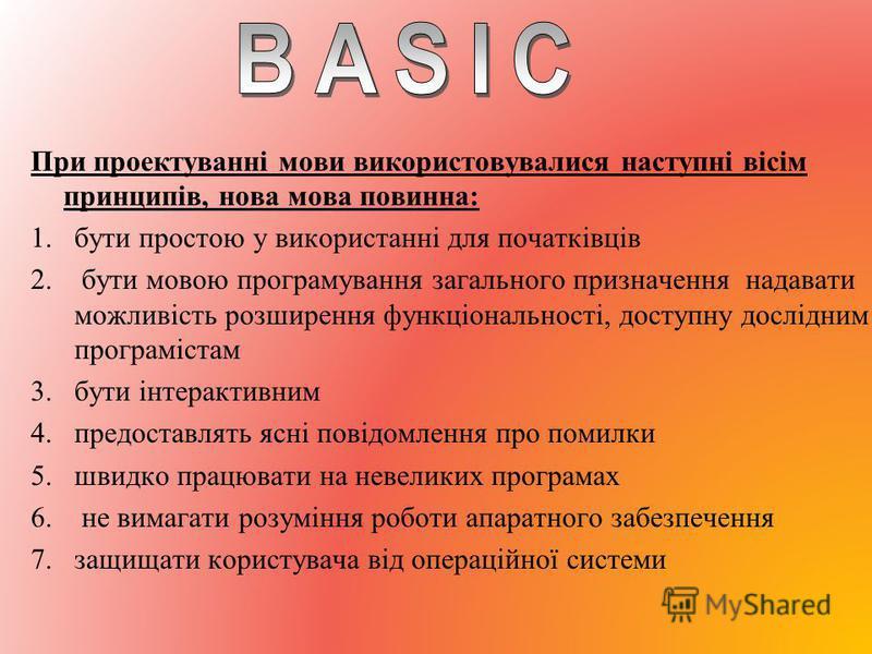 При проектуванні мови використовувалися наступні вісім принципів, нова мова повинна: 1.бути простою у використанні для початківців 2. бути мовою програмування загального призначення надавати можливість розширення функціональності, доступну дослідним