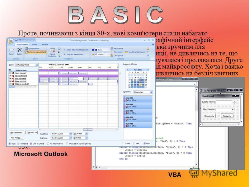 Проте, починаючи з кінця 80-х, нові комп'ютери стали набагато складнішими і надавали можливості (такі як графічний інтерфейс користувача), які робили Бейсик вже не настільки зручним для програмування. Бейсик почав здавати свої позиції, не дивлячись н