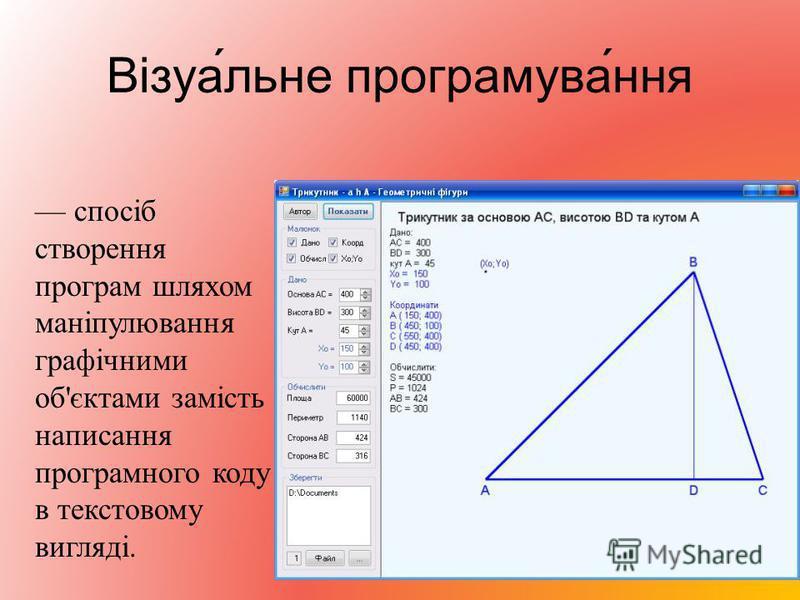 Візуа́льне програмува́ння спосіб створення програм шляхом маніпулювання графічними об'єктами замість написання програмного коду в текстовому вигляді.