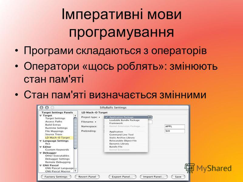 Імперативні мови програмування Програми складаються з операторів Оператори «щось роблять»: змінюють стан пам'яті Стан пам'яті визначається змінними