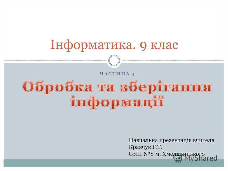Інформатика. 9 клас Навчальна презентація вчителя Кравчук Г.Т. СЗШ 8 м. Хмельницького