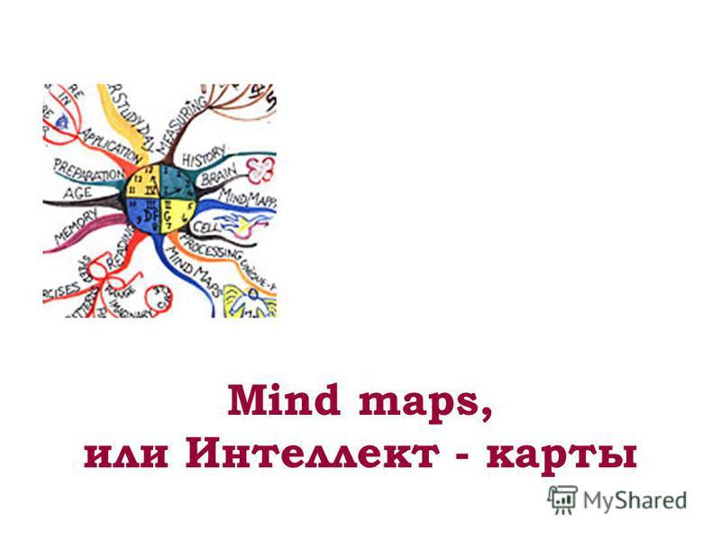 Mind maps, или Интеллект - карты