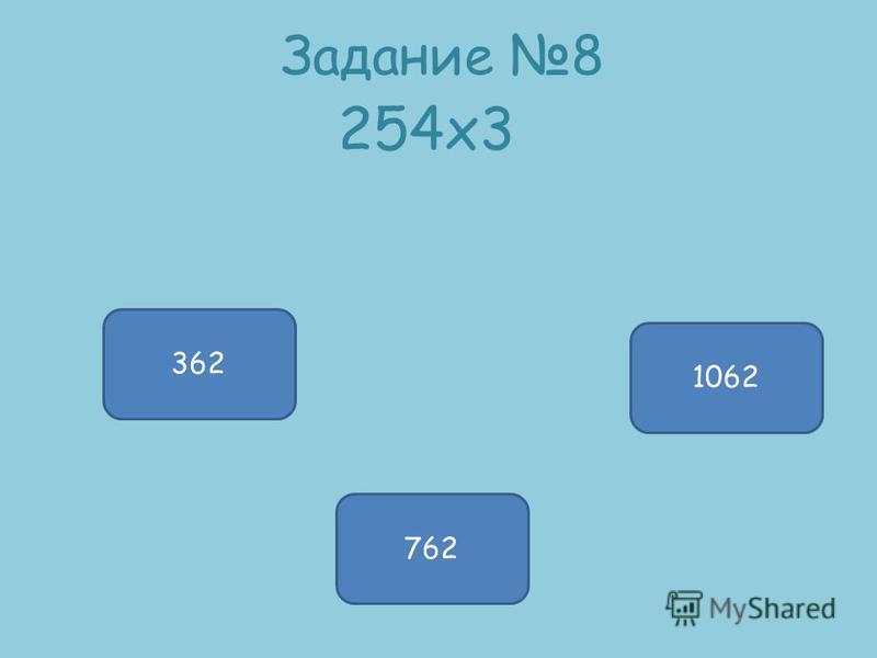 Задание 7 183 х 5 915 715515