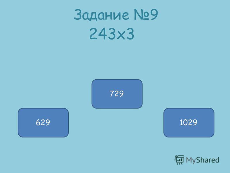 Задание 8 254 х 3 762 362 1062