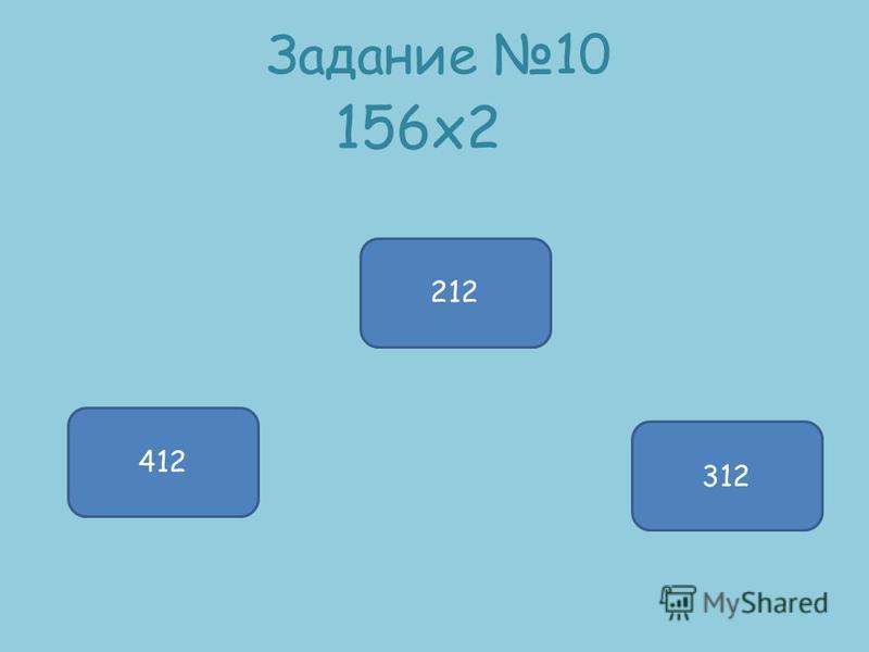 Задание 9 243 х 3 729 6291029