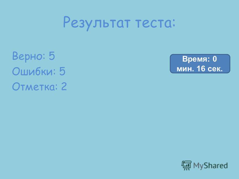 Начать тест Умножение на однозначное число Автор: Смирнова Мария, ученица 3 класса «Б» лицея 7 г. Волгограда Тест по математике для 3 класса h t t p : / / w w w. n a c h a l k a. c o m / t e s t _ s h a b l o n