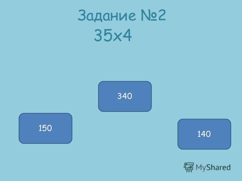 Задание 1 79 х 4 316 310216