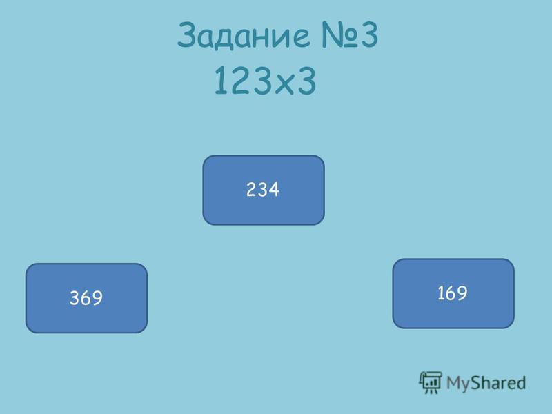 Задание 2 35 х 4 140 150 340