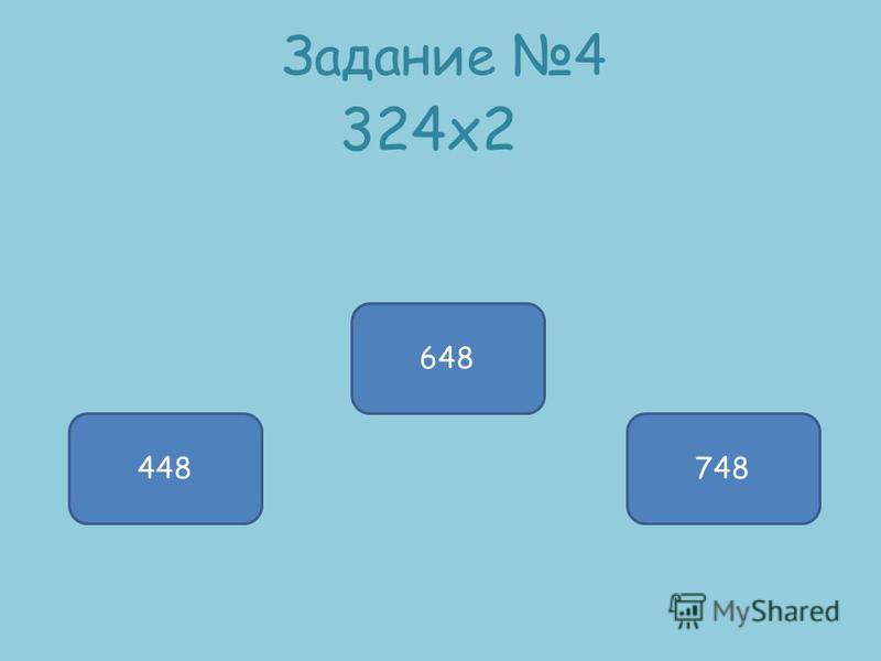 Задание 3 123 х 3 369 234 169