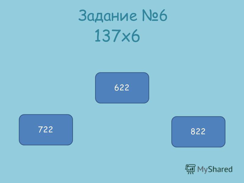 Задание 5 112 х 8 896 596 796