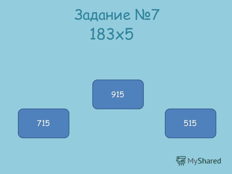 Задание 6 137 х 6 822 722 622