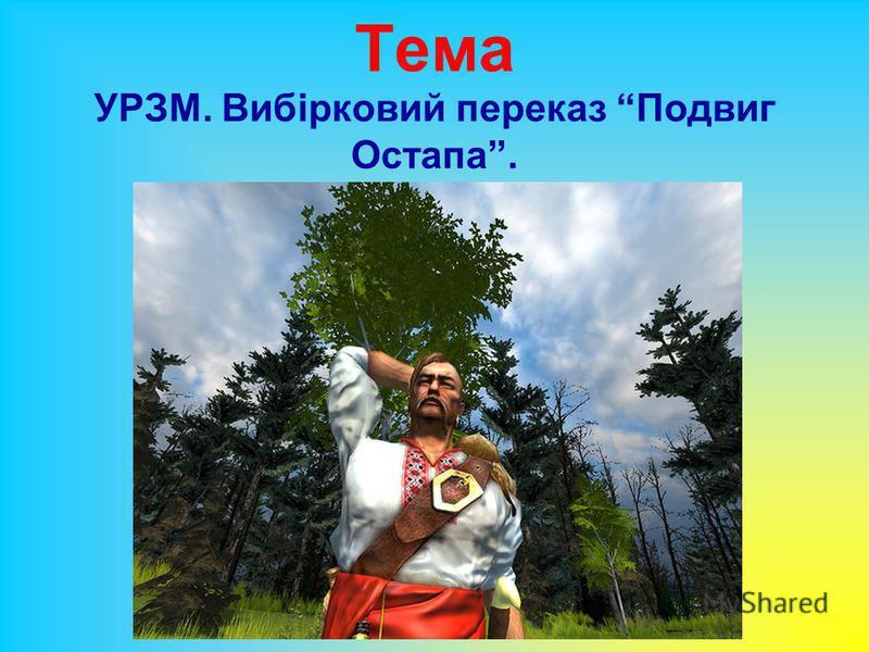 Тема УРЗМ. Вибірковий переказ Подвиг Остапа.