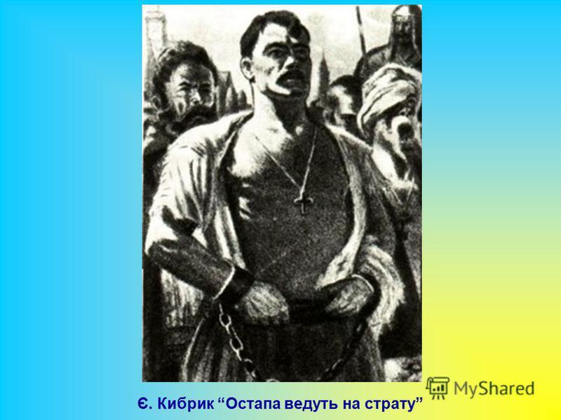 Є. Кибрик Остапа ведуть на страту