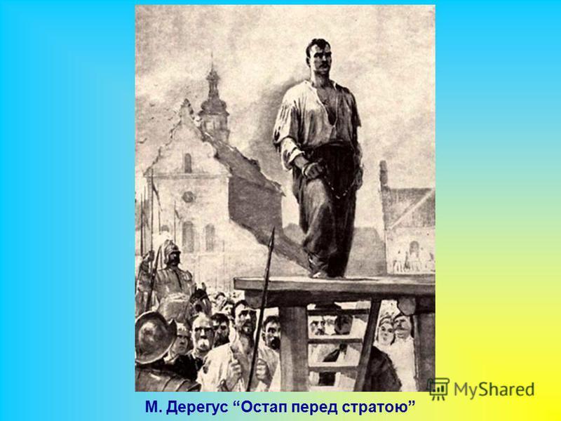 М. Дерегус Остап перед стратою