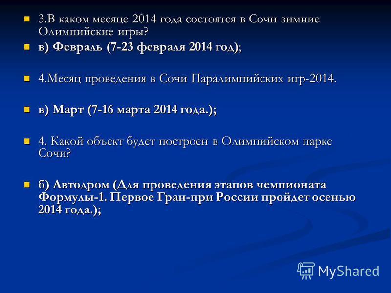 3. В каком месяце 2014 года состоятся в Сочи зимние Олимпийские игры? 3. В каком месяце 2014 года состоятся в Сочи зимние Олимпийские игры? в) Февраль (7-23 февраля 2014 год); в) Февраль (7-23 февраля 2014 год); 4. Месяц проведения в Сочи Паралимпийс