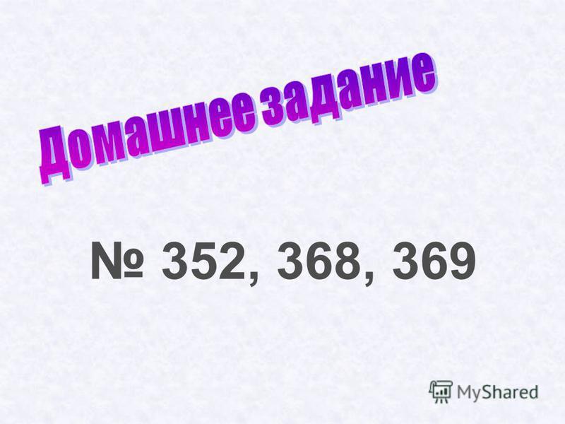 352, 368, 369