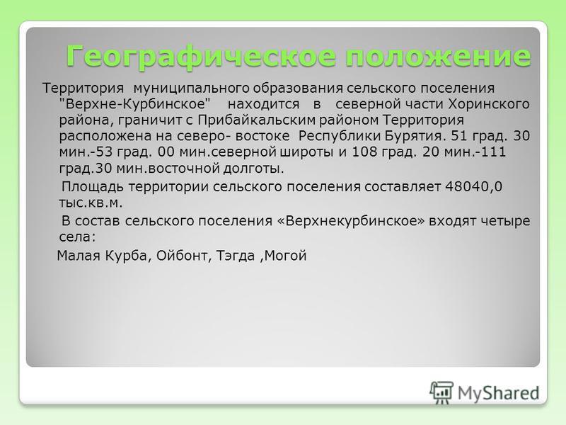 Географическое положение Территория муниципального образования сельского поселения