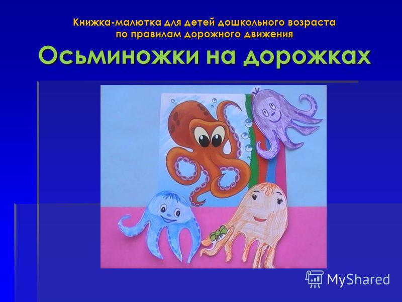 Книжка-малютка для детей дошкольного возраста по правилам дорожного движения Осьминожки на дорожках