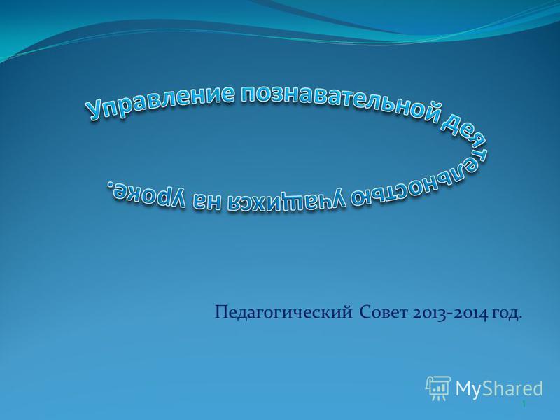Педагогический Совет 2013-2014 год. 1