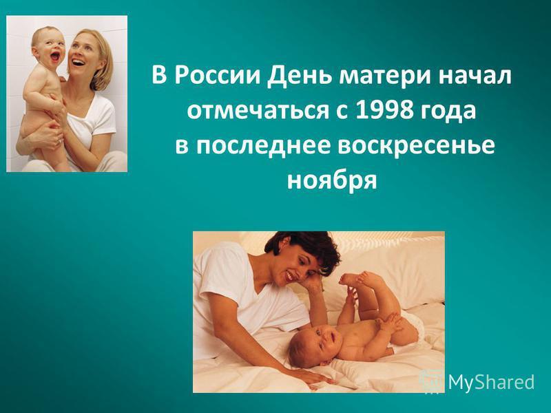 В России День матери начал отмечаться с 1998 года в последнее воскресенье ноября