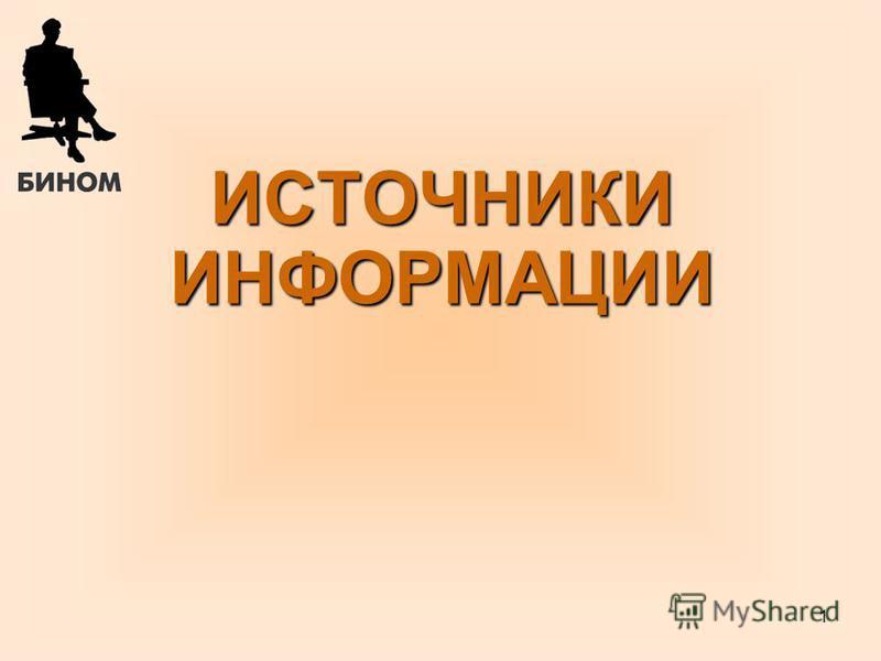 1 ИСТОЧНИКИ ИНФОРМАЦИИ Б.П.Сайков, 09.06.