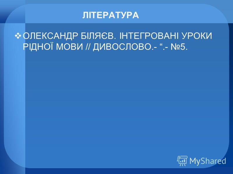 ЛІТЕРАТУРА ОЛЕКСАНДР БІЛЯЄВ. ІНТЕГРОВАНІ УРОКИ РІДНОЇ МОВИ // ДИВОСЛОВО.-.- 5.