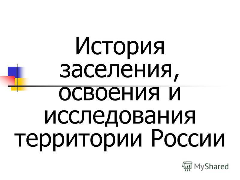 Особенности заселения и освоения территории россии доклад 1714