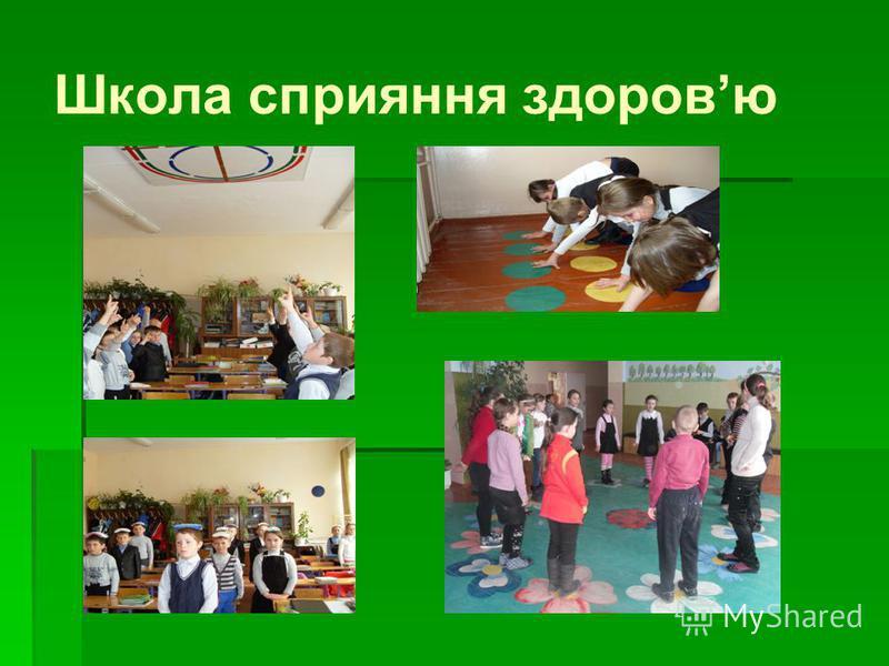 Школа сприяння здоровю