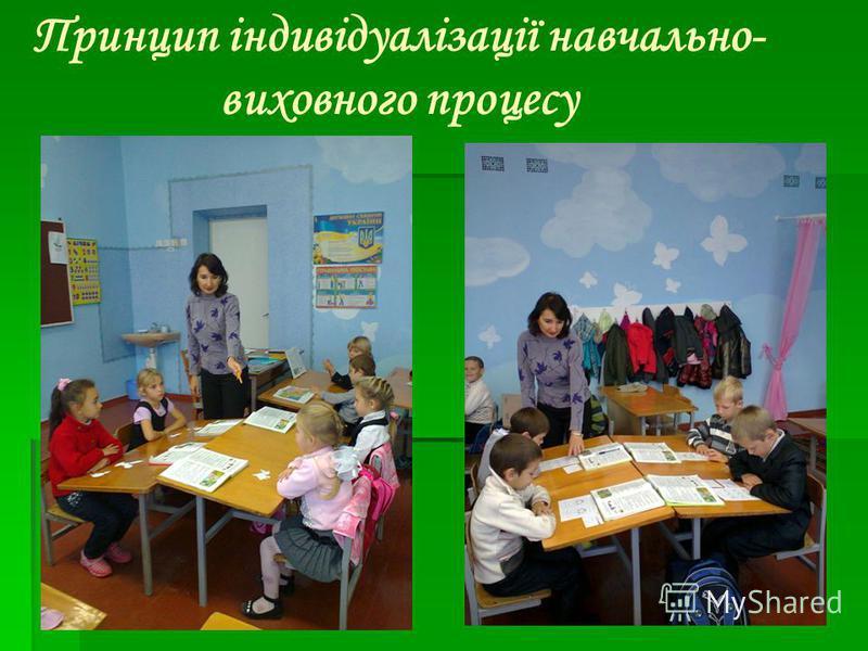 Принцип індивідуалізації навчально- виховного процесу