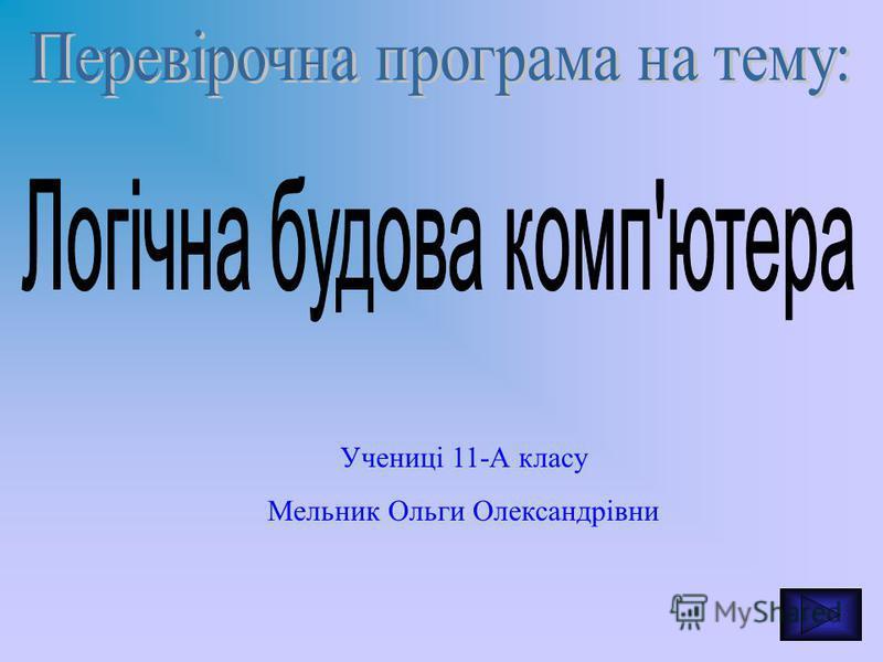 Учениці 11-А класу Мельник Ольги Олександрівни