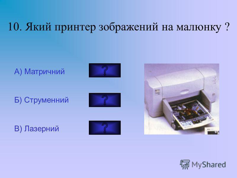 10. Який принтер зображений на малюнку ? А) Матричний Б) Струменний В) Лазерний