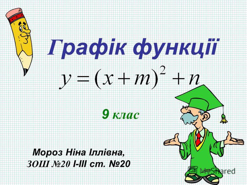 Г рафік функції 9 клас Мороз Ніна Іллівна, ЗОШ 20 І-ІІІ ст. 20