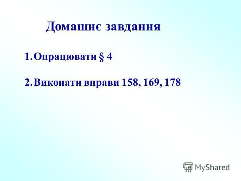 Домашнє завдання 1.Опрацювати § 4 2.Виконати вправи 158, 169, 178