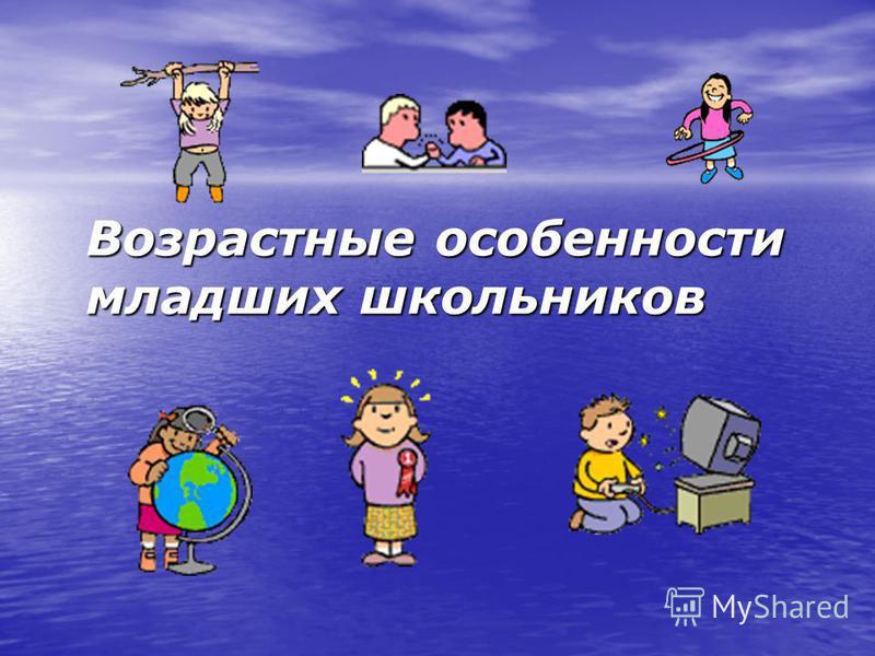 Возрастные особенности младших школьников