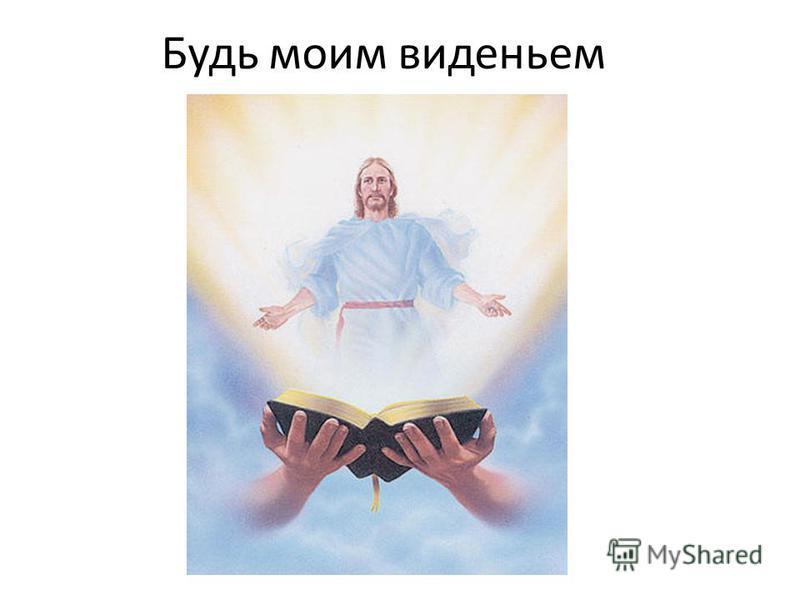Будь моим виденьем