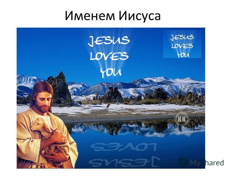 Именем Иисуса