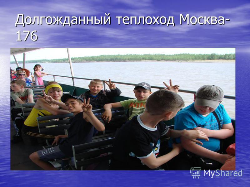 Долгожданный теплоход Москва- 176