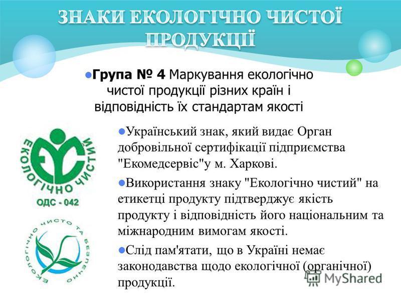Група 4 Маркування екологічно чистої продукції різних країн і відповідність їх стандартам якості Український знак, який видає Орган добровільної сертифікації підприємства
