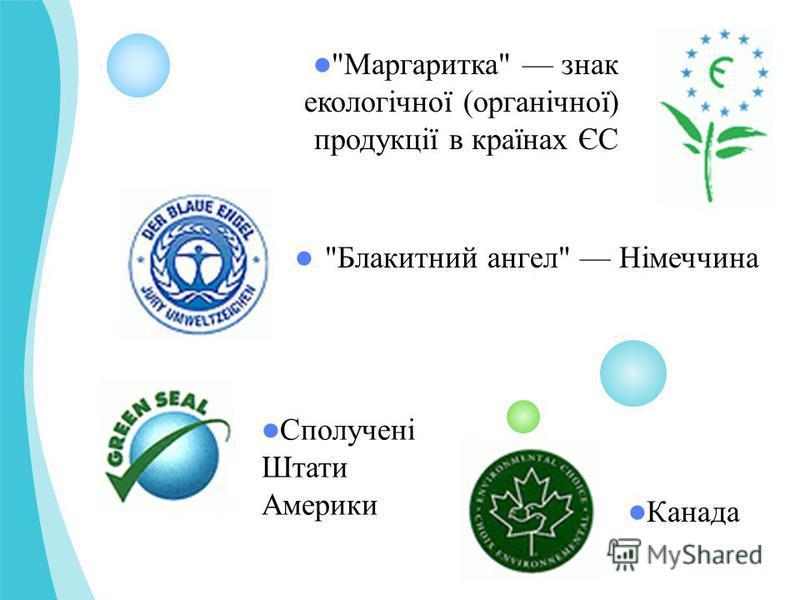 Маргаритка знак екологічної (органічної) продукції в країнах ЄС Блакитний ангел Німеччина Сполучені Штати Америки Канада