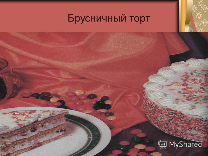 Брусничный торт
