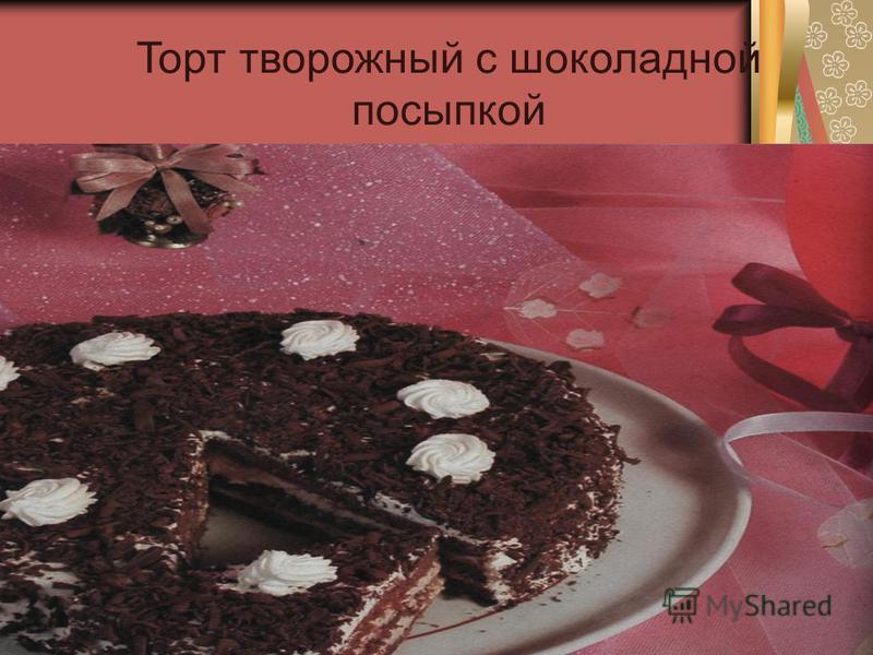 Торт творожный с шоколадной посыпкой