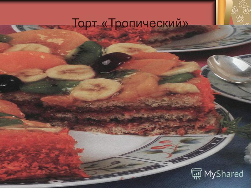 Торт «Тропический»