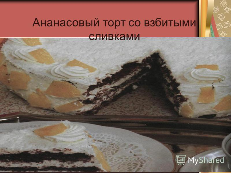 Ананасовый торт со взбитыми сливками