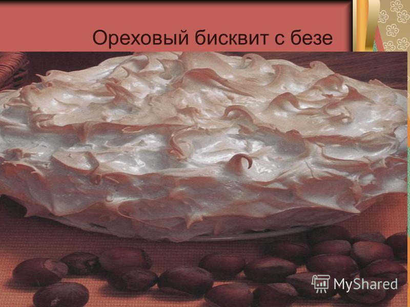 Ореховый бисквит с безе