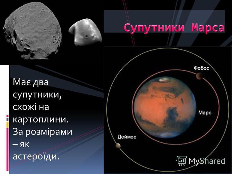 Має два супутники, схожі на картоплини. За розмірами – як астероїди.