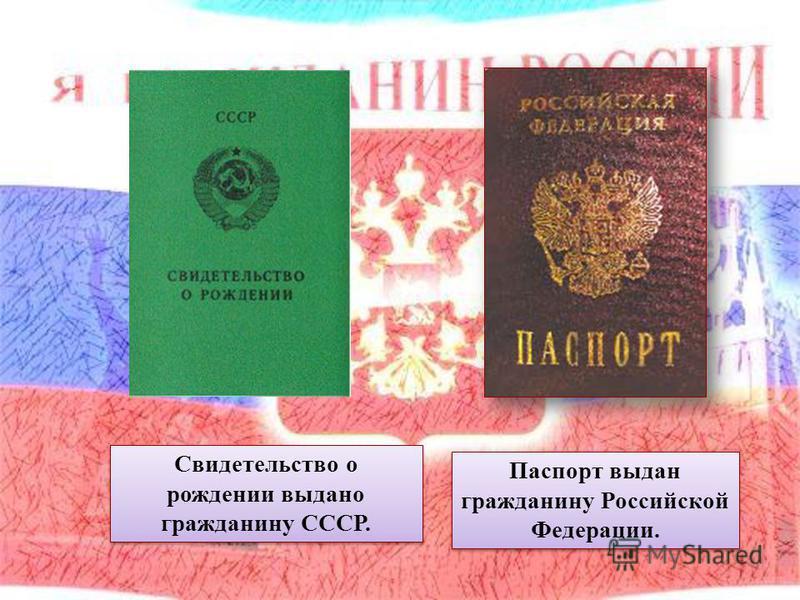Свидетельство о рождении выдано гражданину СССР. Паспорт выдан гражданину Российской Федерации.