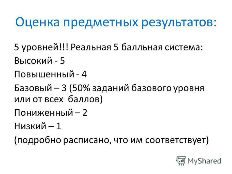 5 уровней!!! Реальная 5 балльная система: Высокий - 5 Повышенный - 4 Базовый – 3 (50% заданий базового уровня или от всех баллов) Пониженный – 2 Низкий – 1 (подробно расписано, что им соответствует)